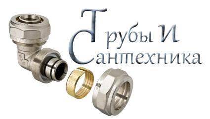 Логотип сайта Трубы и сантехника